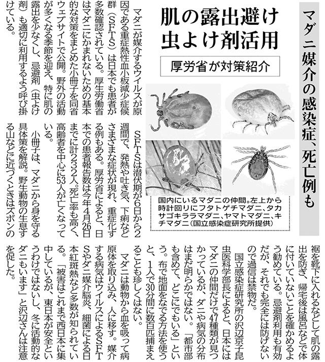 マダニ新聞
