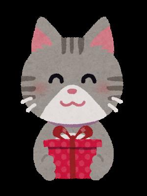 猫プレゼント