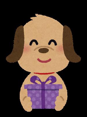 犬プレゼント