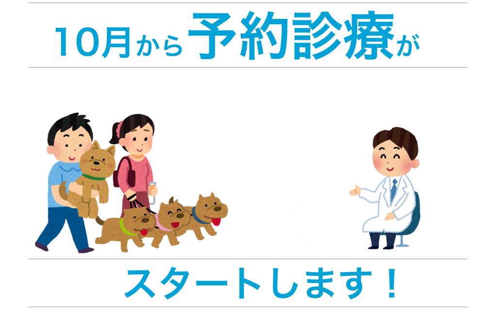 予約診療サービス.png