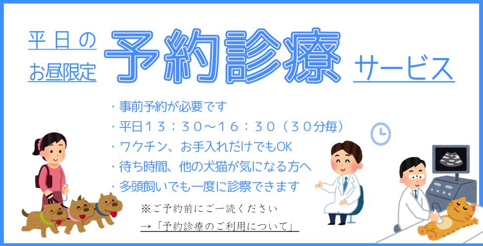 yoyakushinryou.png