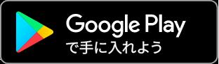 pettechou_googleplay.png